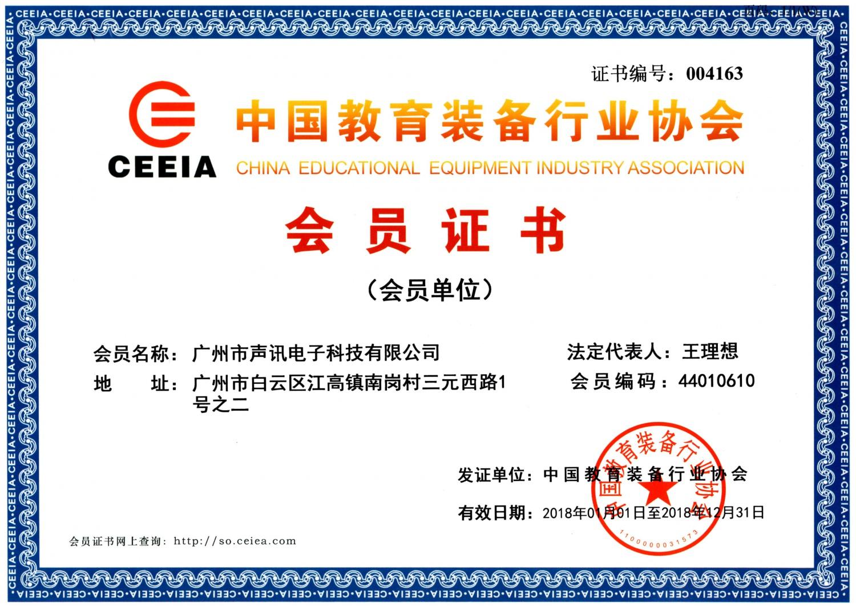 14 中国教育装备行业协会证书-2018年