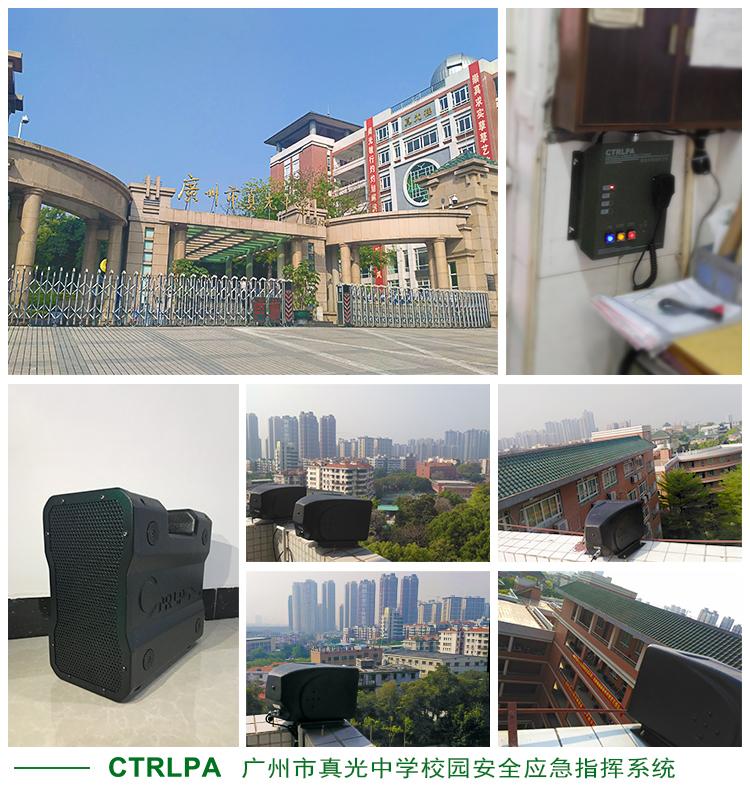 广州市真光中学校园安全应急指挥系统