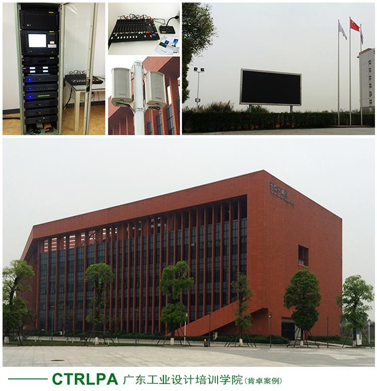 广东工业设计培训学院