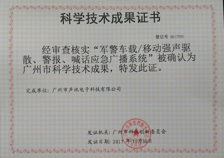 07 科学技术成果证书