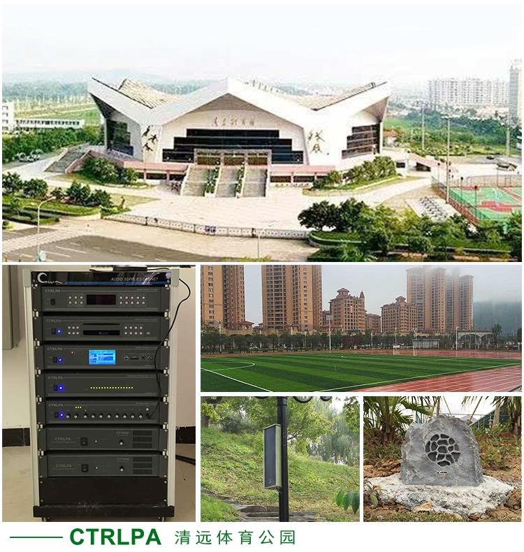 清远体育公园