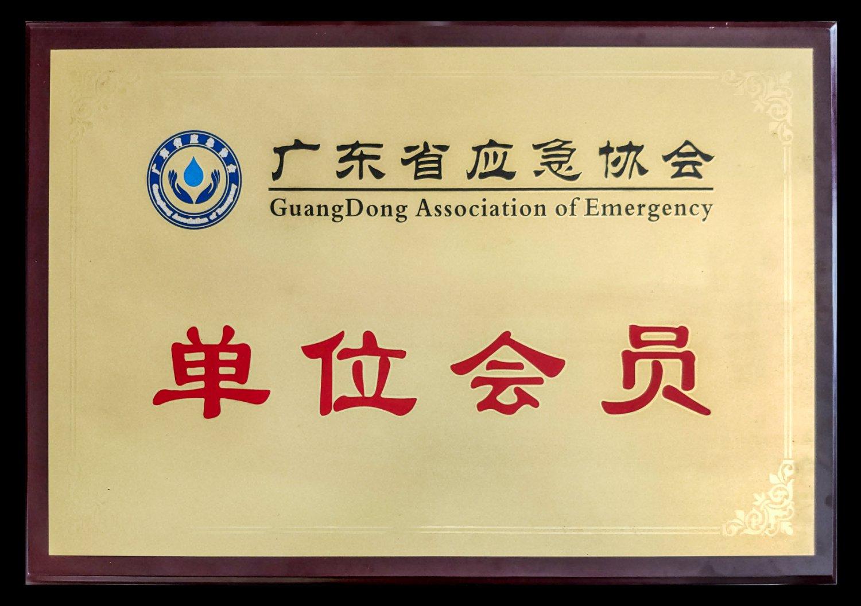 13 广东省应急协会