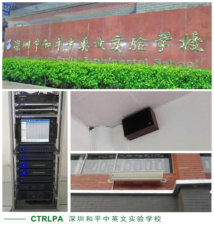 深圳市和平中英文实验学校
