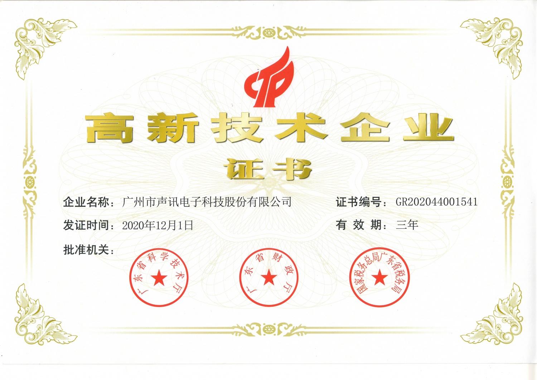 01 2020年高新技术企业证书GR202044001541(20201201)