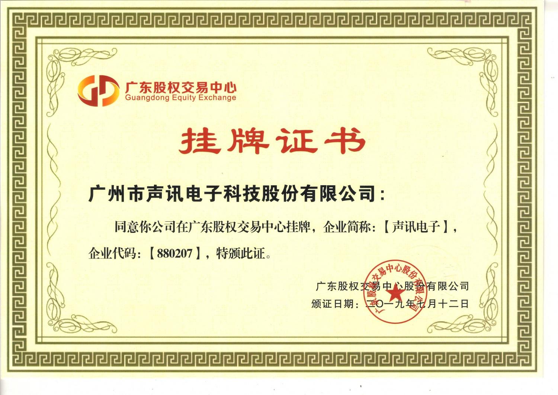 10 广东股权交易中心挂牌证书-声讯电子2019(1)