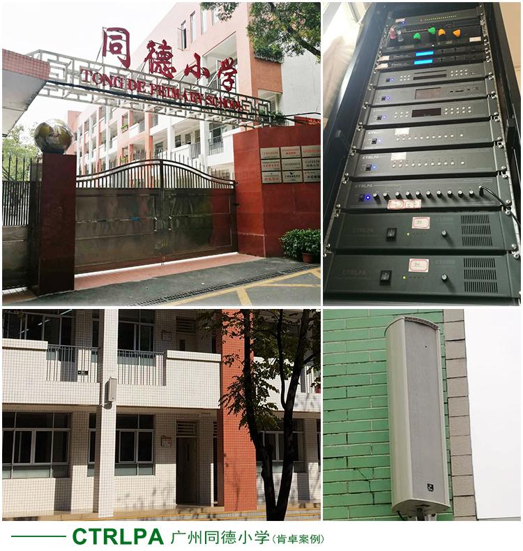 广州同德小学