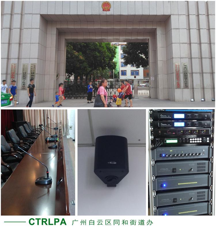 广州白云区同和街道办
