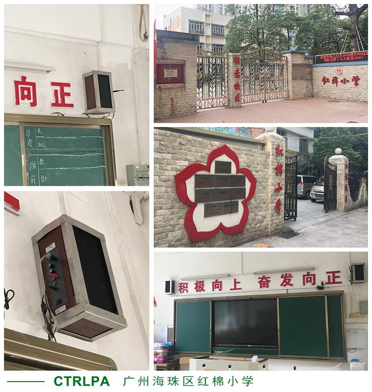 广州市海珠红棉小学