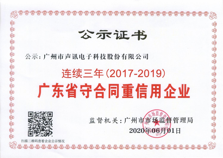 03 连续三年(2017-2019)广东省守合同重信用企业