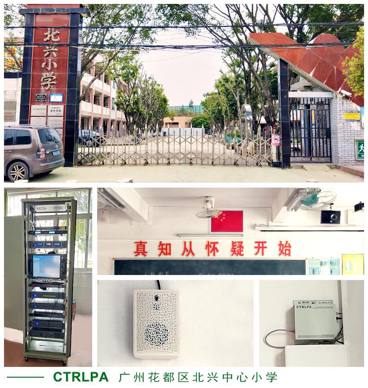 广州花都区北兴中心小学