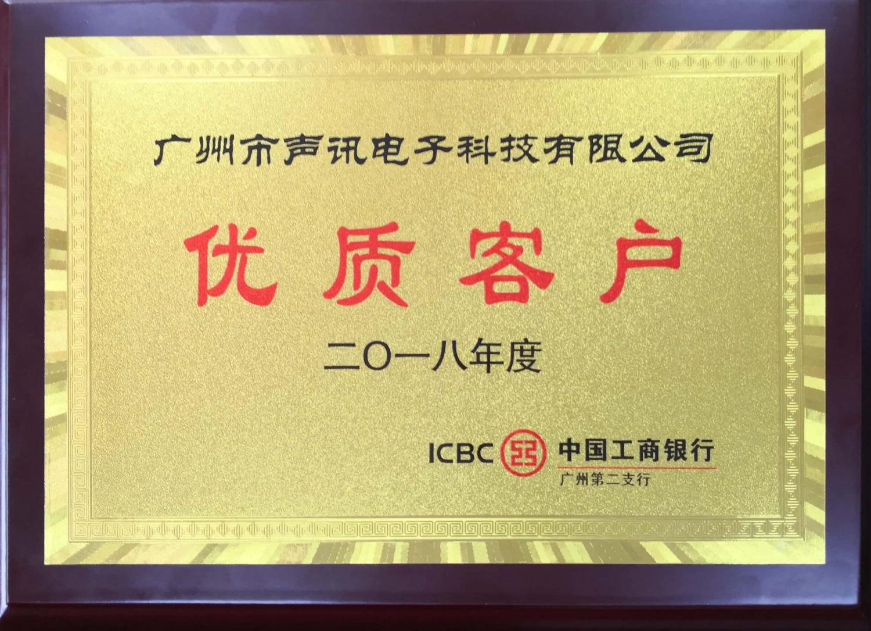 05 2018中国工商银行优质客户