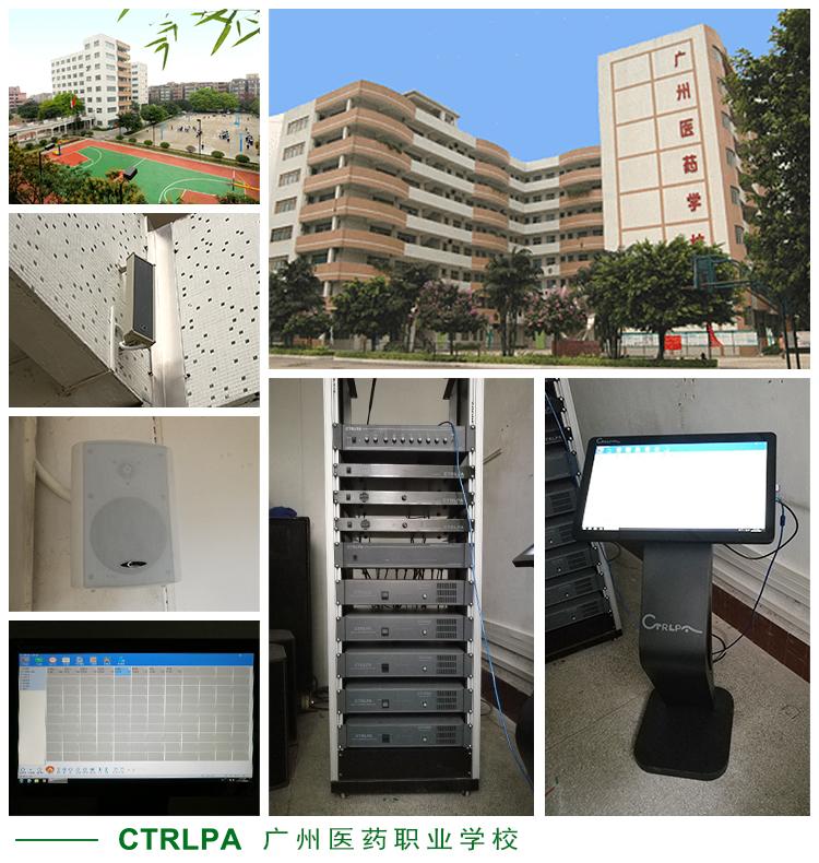 广州医药职业学校