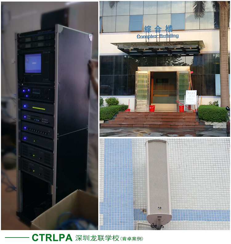 深圳龙联学校