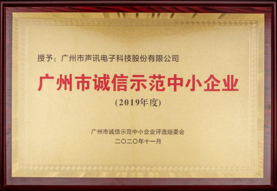 02 2020广州市诚信示范中小企业