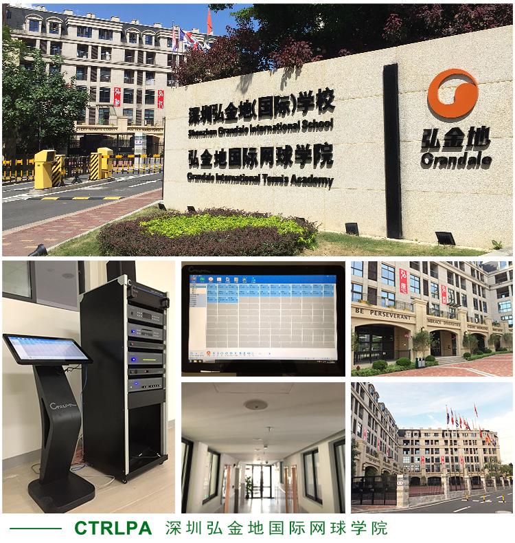 深圳弘金地国际网球学院