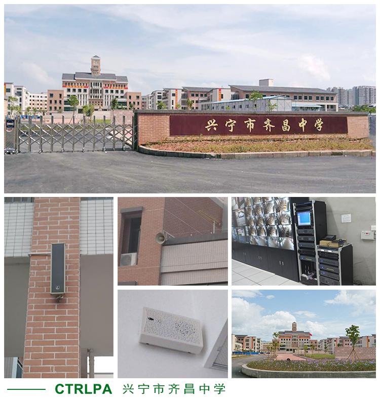兴宁市齐昌中学