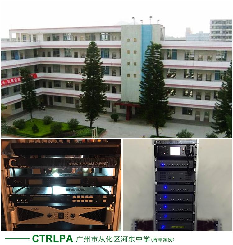 广州市从化区河东中学