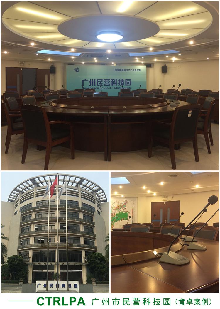广州市民营科技园