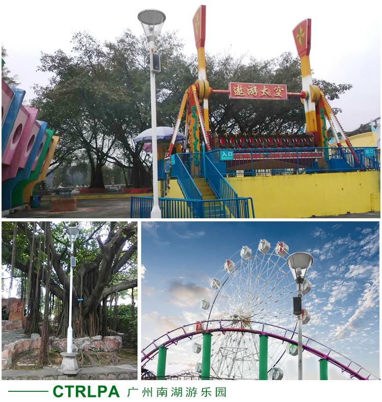 广州南湖乐园
