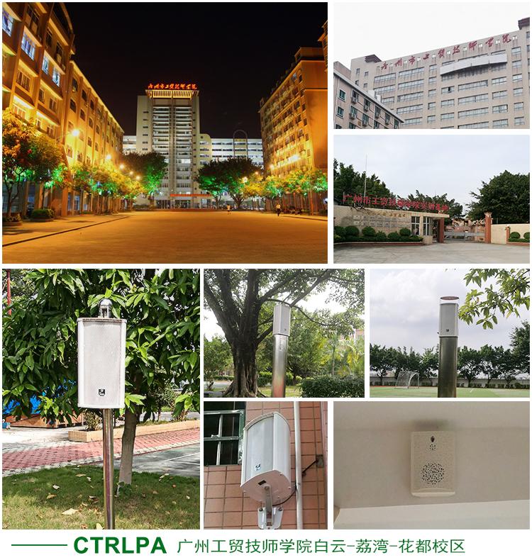 广州工贸技师学院白云-荔湾-花都校区