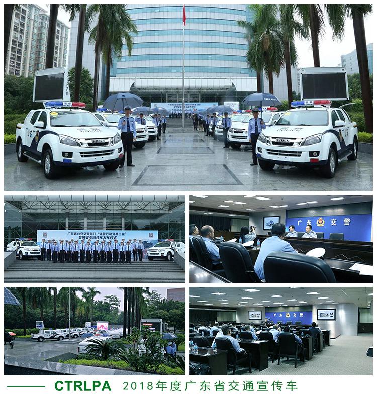 2018年度广东省交通宣传车