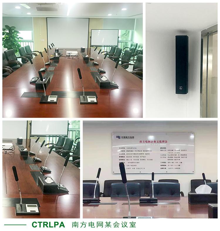 南方电网某会议室