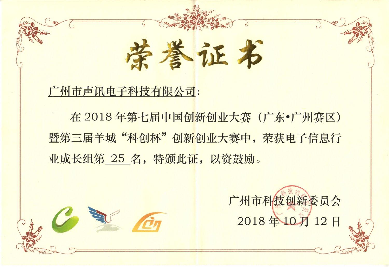 08 2018中国创新创业大赛广州市优胜奖