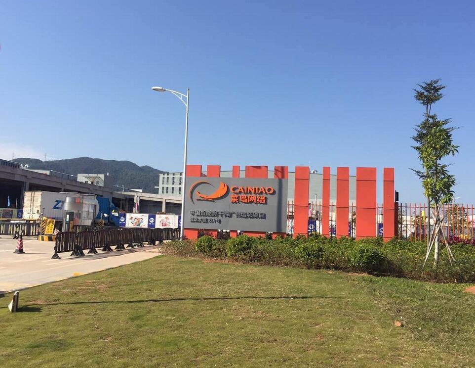 阿里广州增城菜鸟物流园