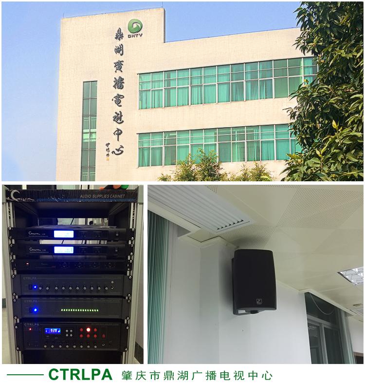 肇庆市鼎湖广播电视中心