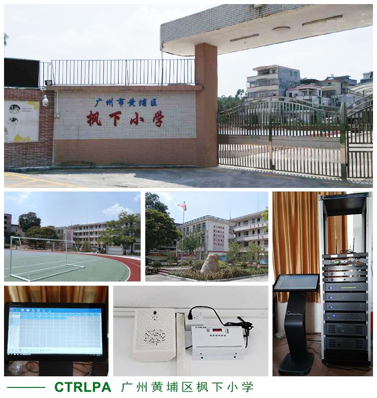 广州黄埔区枫下小学