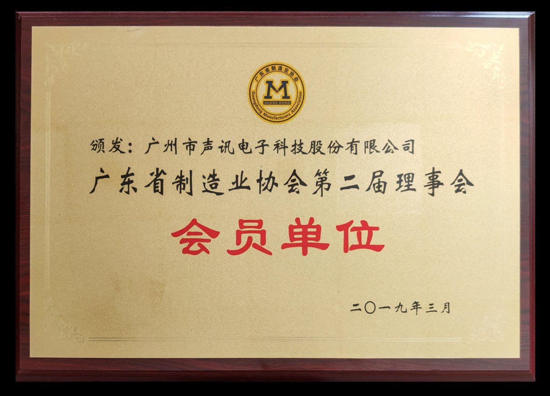 12 广东省制造业协会