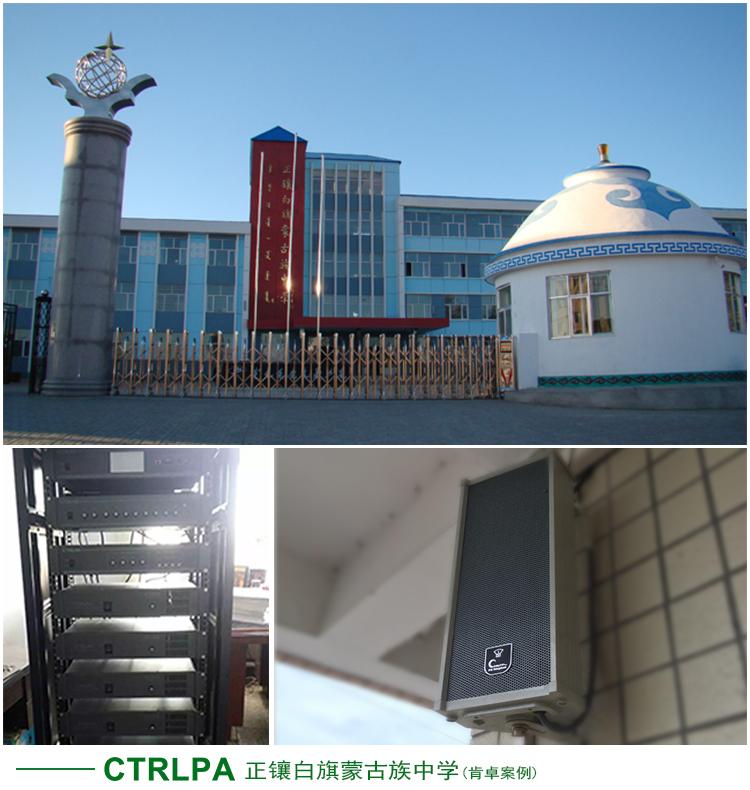 正镶白旗蒙古族中学