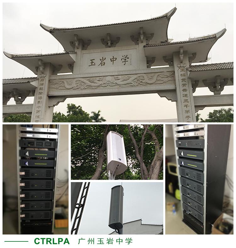 广州玉岩中学