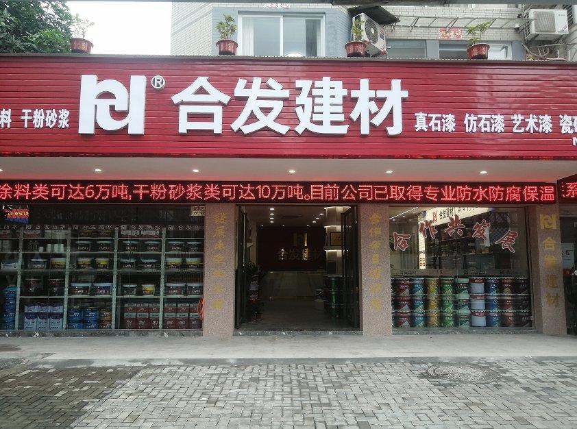 上浦路166號合發展示中心重裝完...