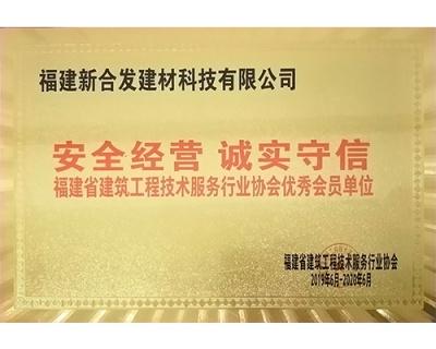 福建省建筑工程技术服务行业协会优秀会员单位