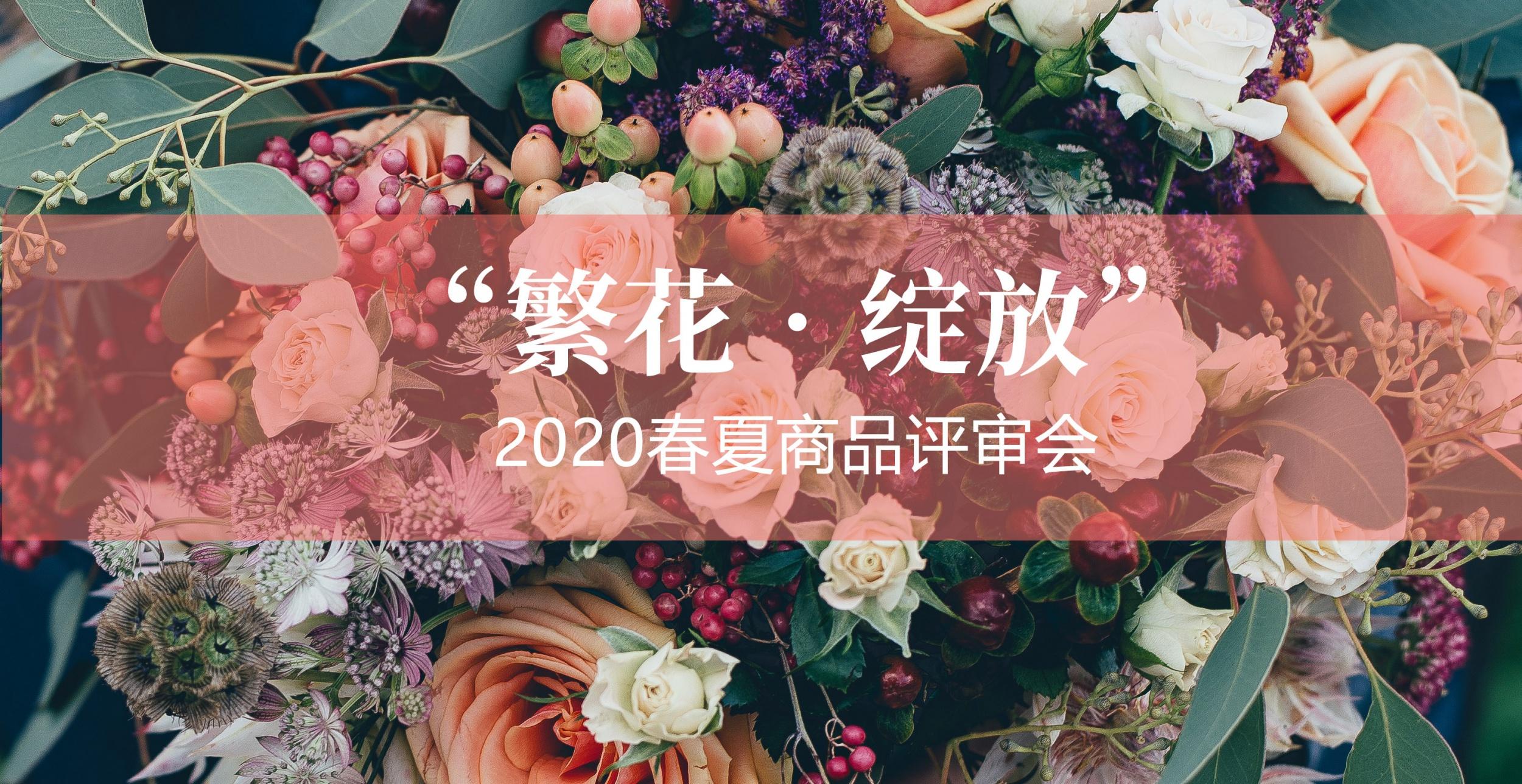 """""""繁华、绽放""""2020年春夏商品评审会"""