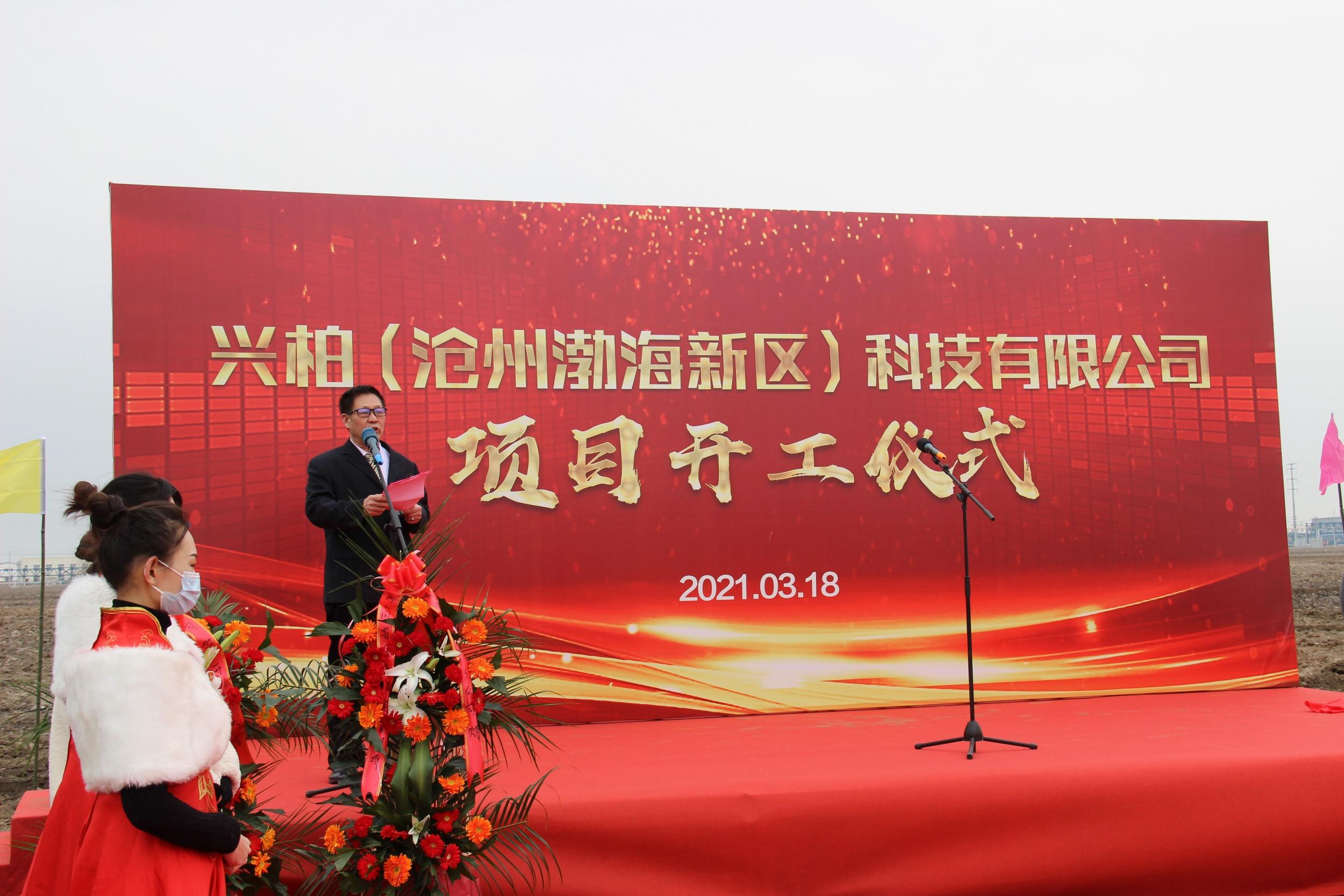 兴柏(沧州渤海新区)科技有限公司 11600吨农药原药及制剂项目 奠基仪式隆重举行