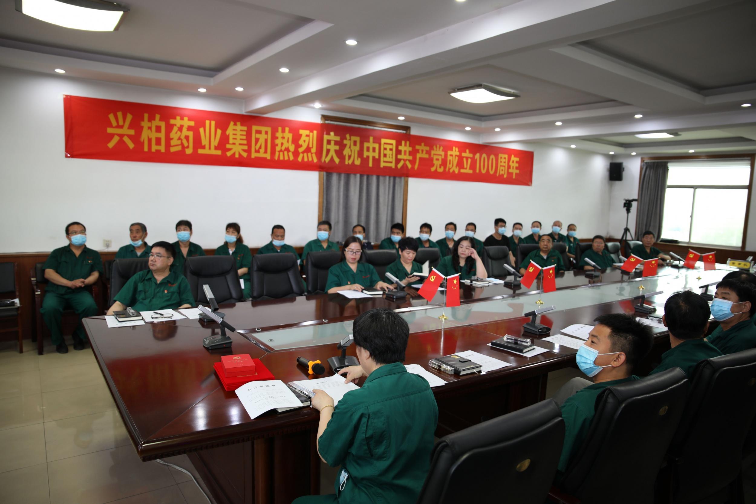 奋斗百年路 启航新征程   兴柏药业集团热烈庆祝中国共产党成立100周年