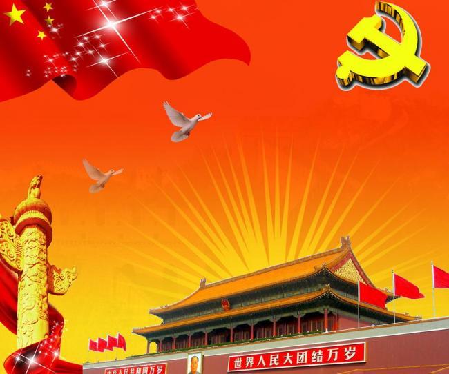 2.中国共产党第十九次全国代...