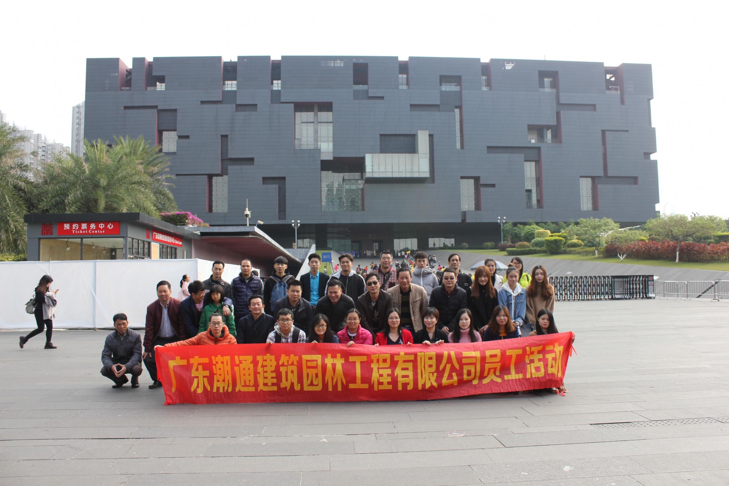 潮通公司员工参观广东省博物馆
