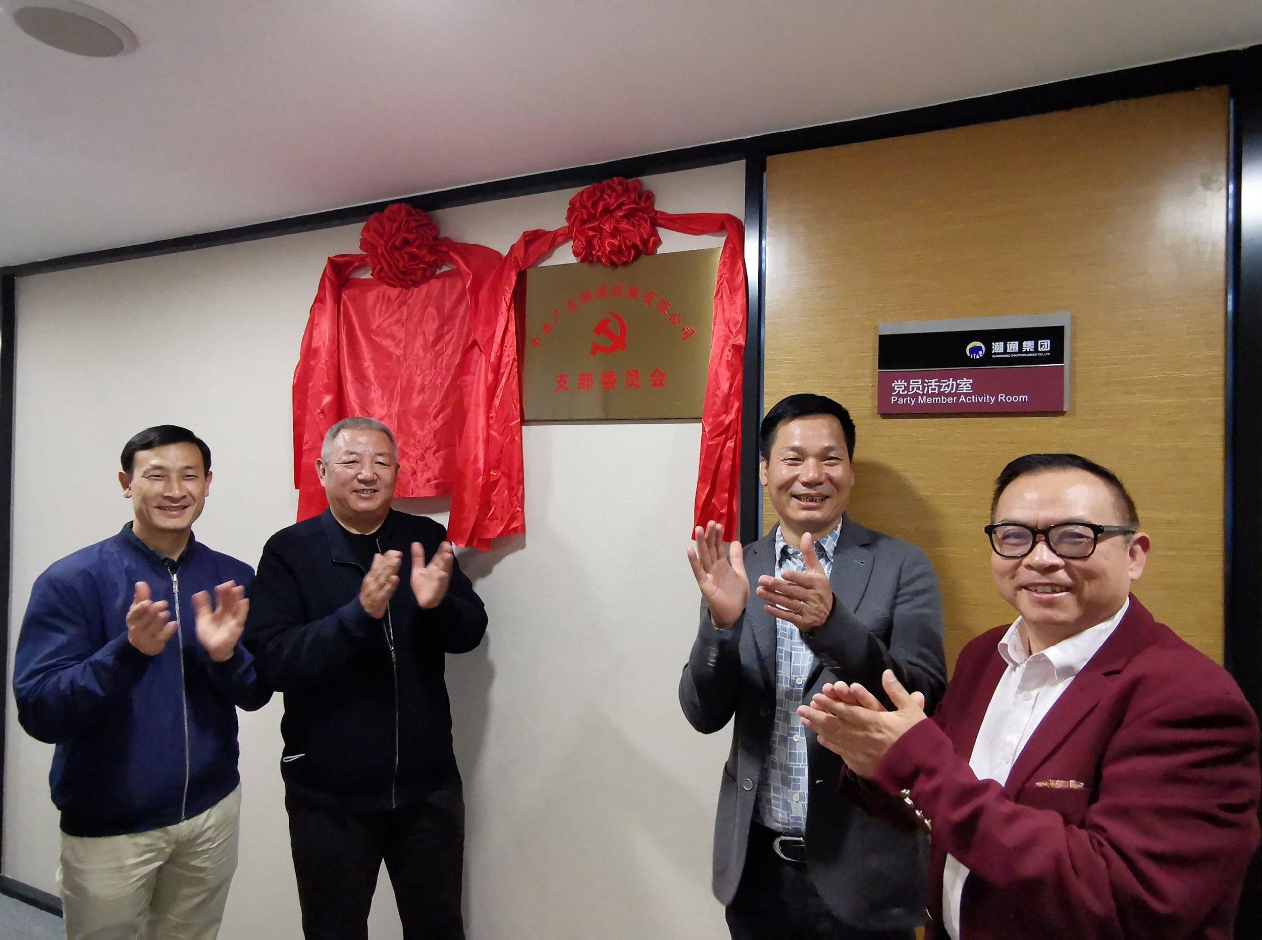 潮通控股党支部举行揭牌仪式
