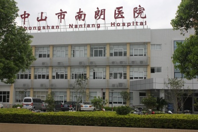 中山市南朗医院
