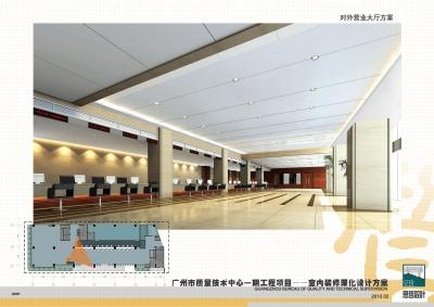 广州市质量技术中心办公小区室内装修