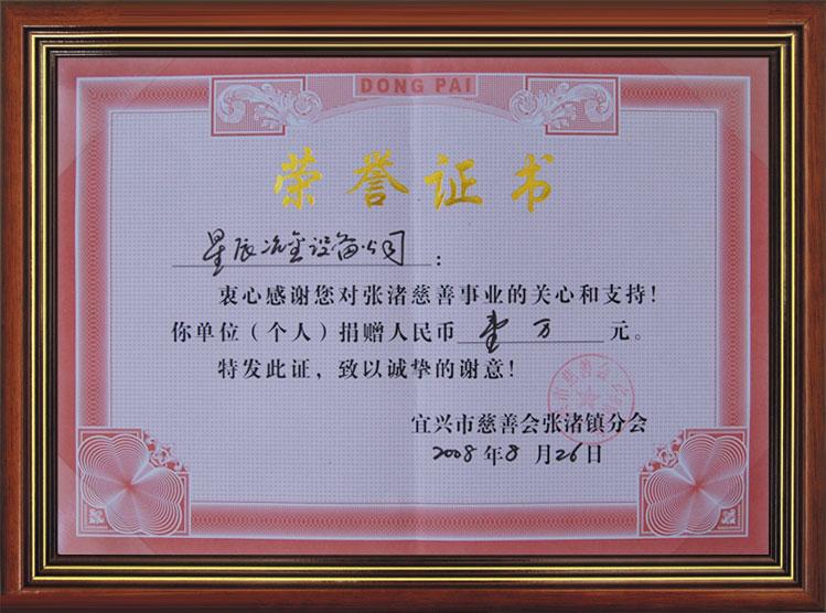 慈善事业荣誉证书
