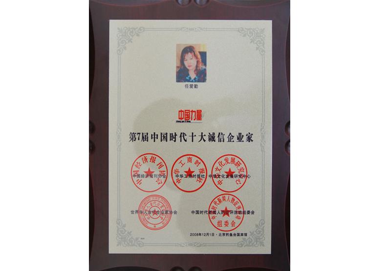第七届中国时代十大诚信企业家