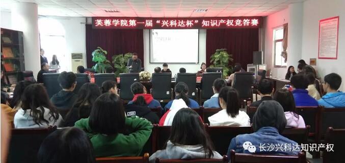 """中国知识产权报关于湖南文理学院首届""""兴科达杯""""知识产权竞答赛的报道"""