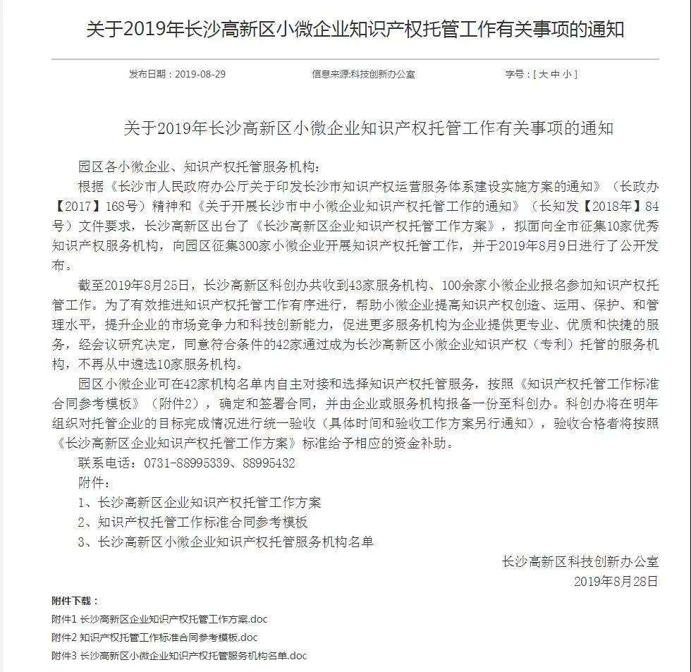 我公司入选长沙高新区小微企业知识产权托管代理服务机构