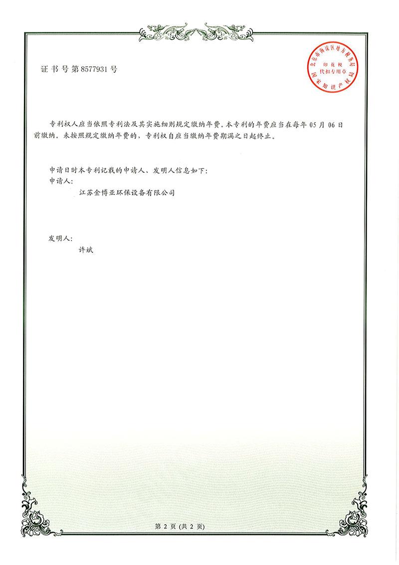 專利證書(轉盤過濾器)