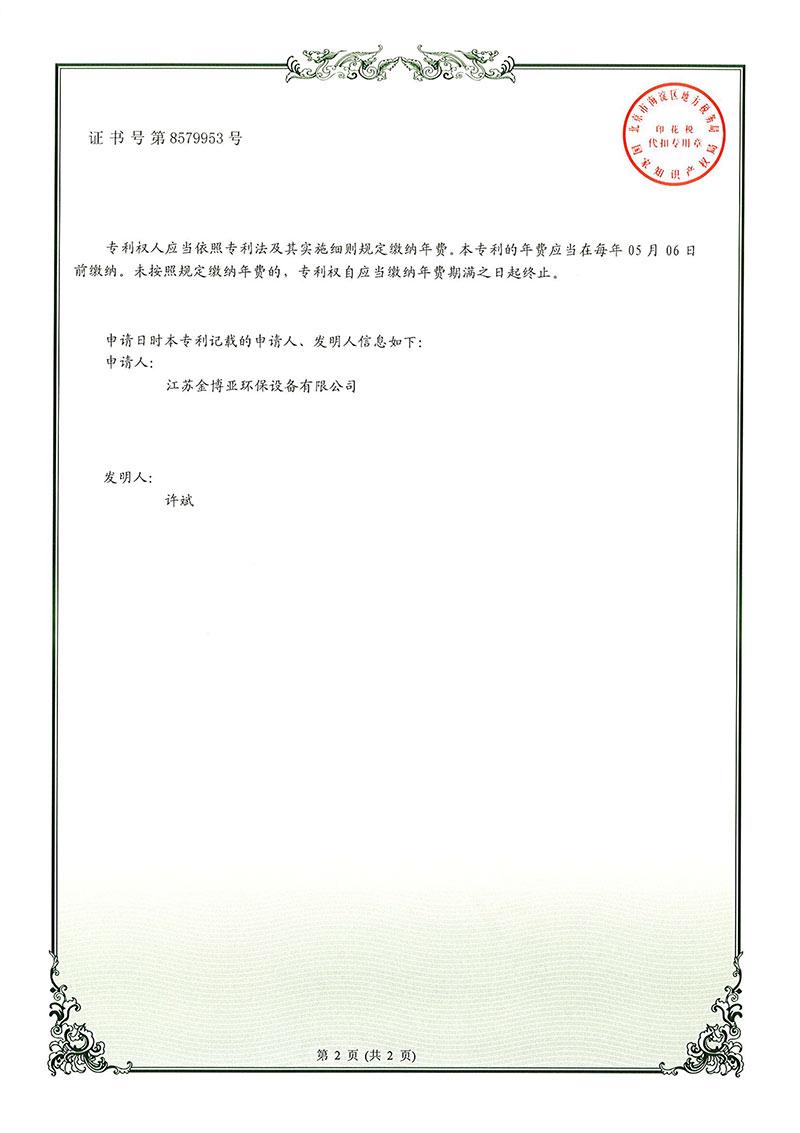 專利證書(內徑流)