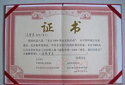 入選北京2008奧運